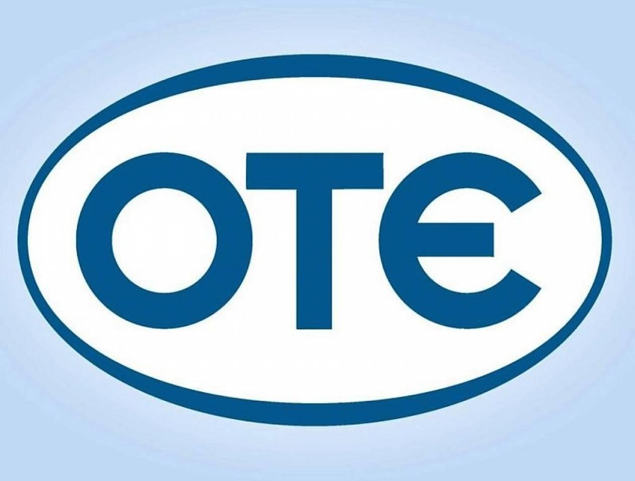 ΟΤΕ: Έκτακτη Γενική Συνέλευση στις 6 Δεκεμβρίου