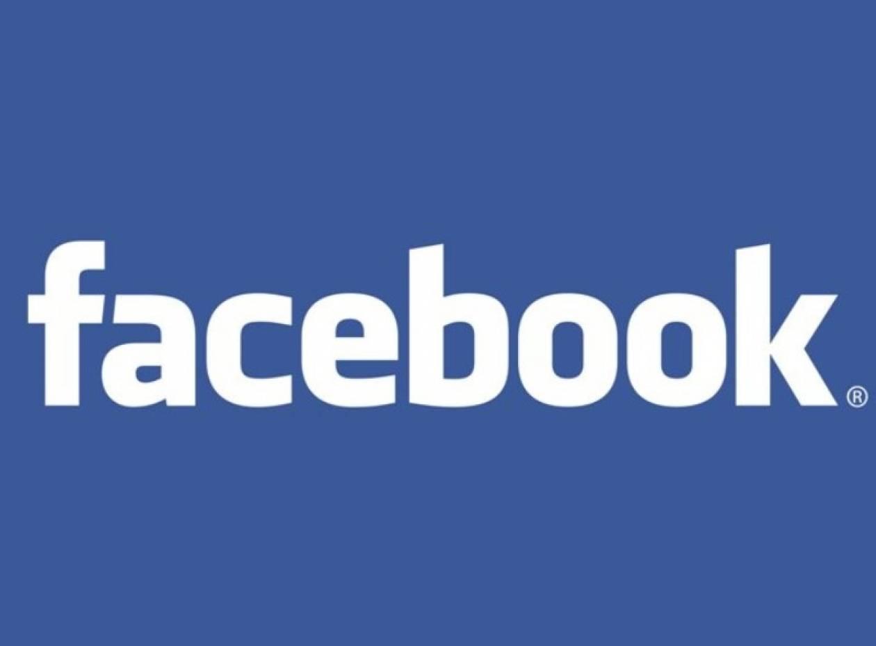 Επίθεση δέχθηκε το Facebook
