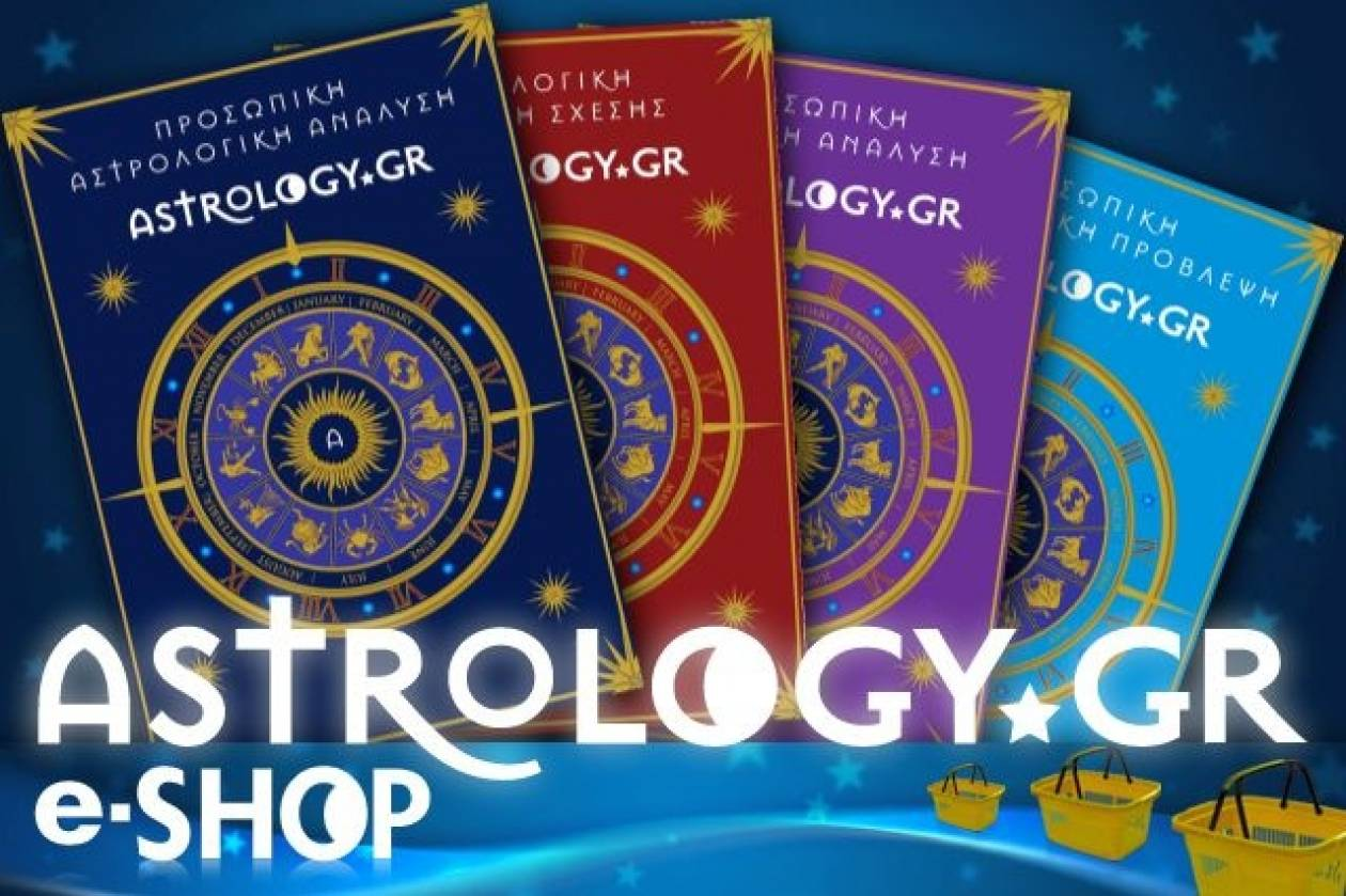 Η δική σου αστρολογική πρόβλεψη στο Astrology.gr