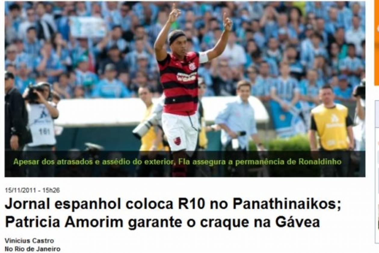 «Ο Ροναλντίνιο θα μείνει μαζί μας»