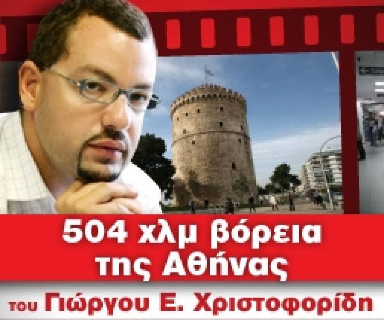 Οι… ηλίθιοι της Θεσσαλονίκης, ο Λουκάς και ο Χάρης