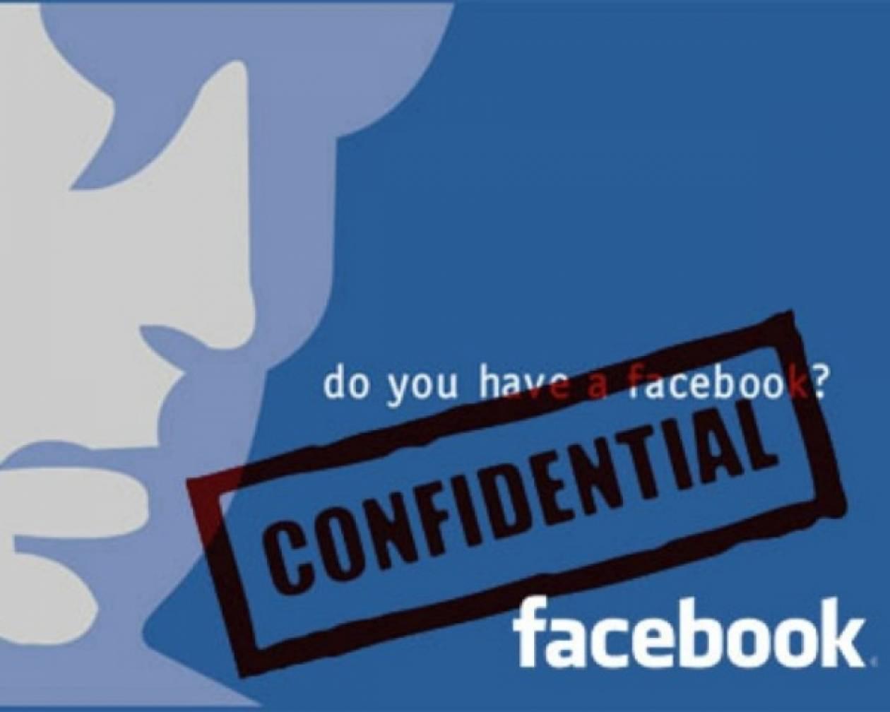 Facebook: Το κόλπο που κάνει τους φίλους σου gay!