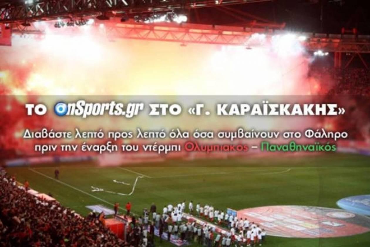 Το Onsports στο «Γ. Καραϊσκάκης»