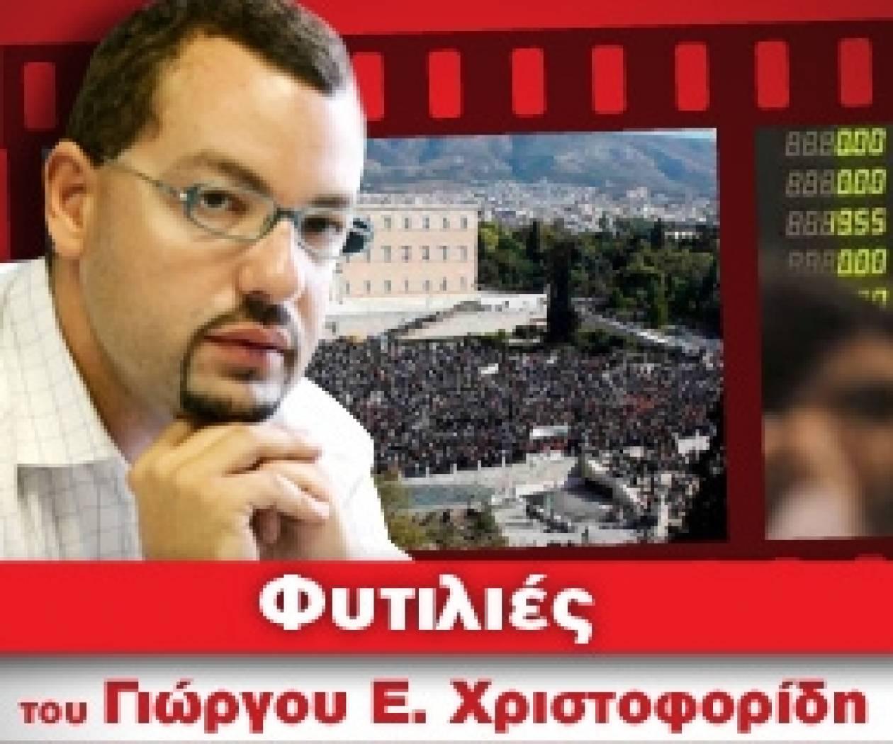 Μέρος Α: Το μετέωρο βήμα του Αντώνη Σαμαρά