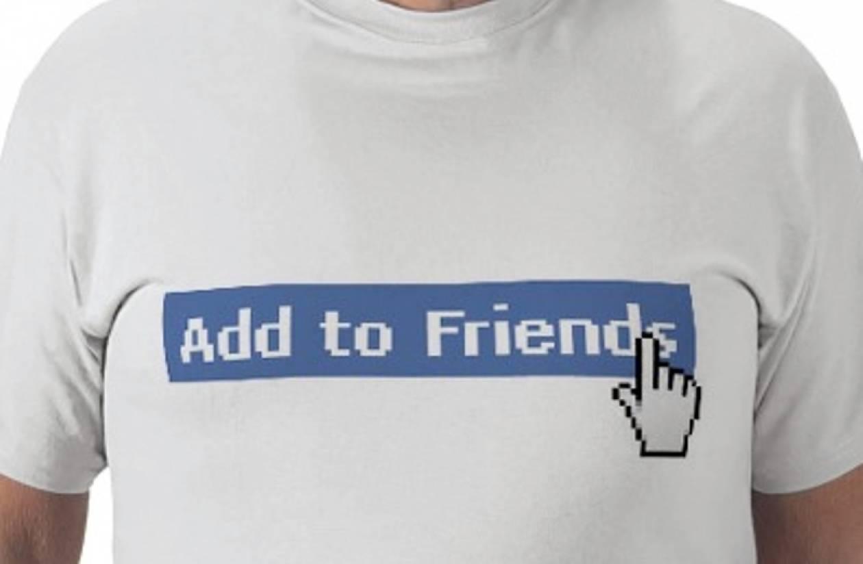 Το 80% των χρηστών του Facebook, κάνει δεκτά τα αιτήματα φιλίας!