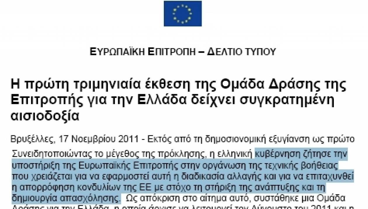 Ποιος έφερε τον Ράιχενμπαχ στην Ελλάδα