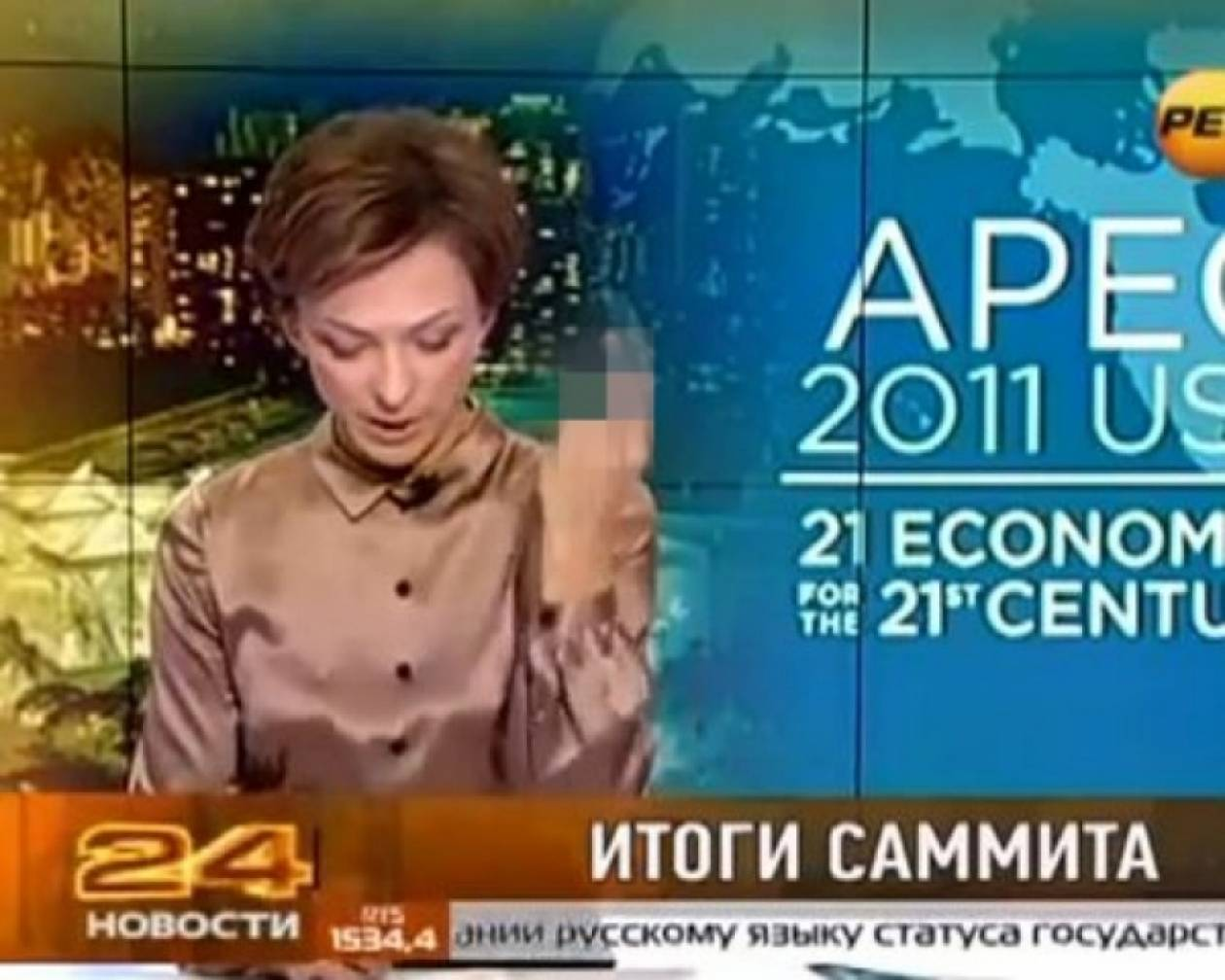 H άσεμνη χειρονομία παρουσιάστριας on air