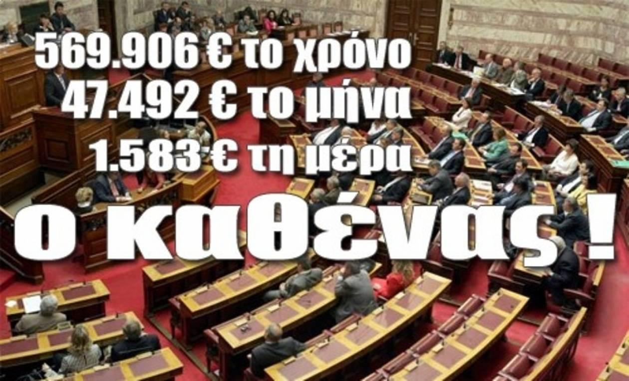 Κάθε βο(υ)λευτής μας κοστίζει κατά μέσο όρο 1.583 € την ημέρα!