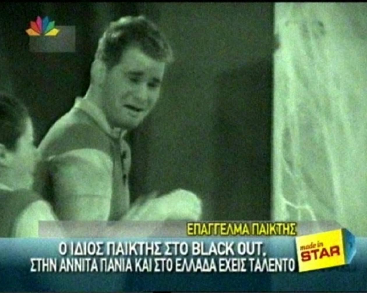 Ο ίδιος παίκτης σε «Black Out», Πάνια και «Ελλάδα έχεις ταλέντο»