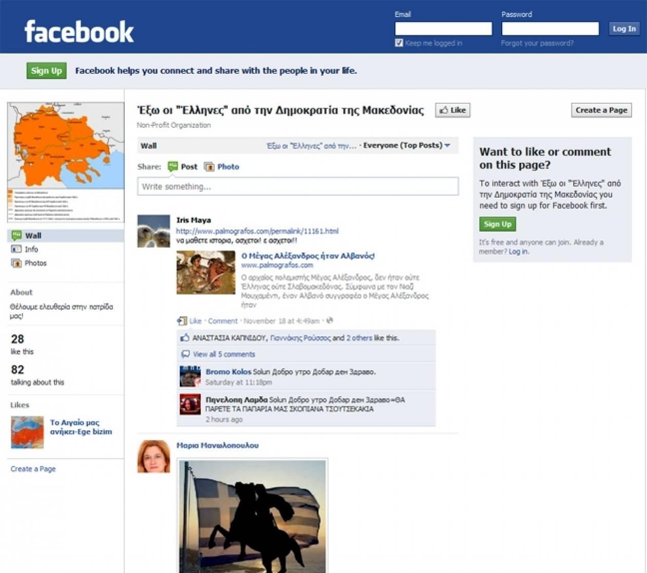 Στήνουν μηχανισμό προπαγάνδας οι Σκοπιανοί και στο Facebook!