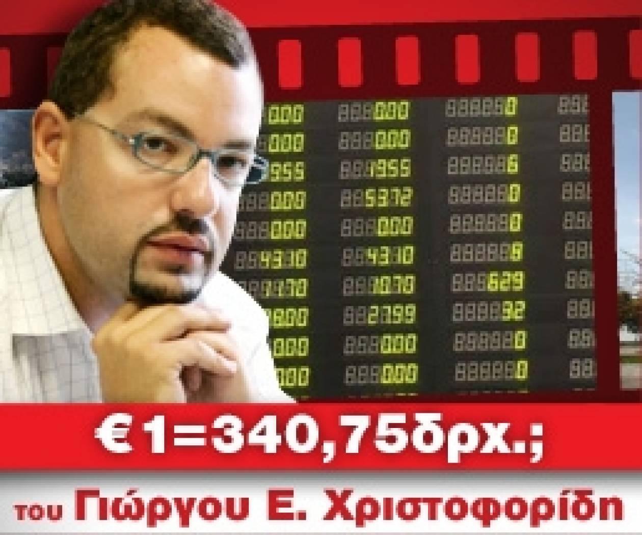 Χαράτσι 26.000 ευρώ σε αγρότη που εξαιρείται από το νόμο!