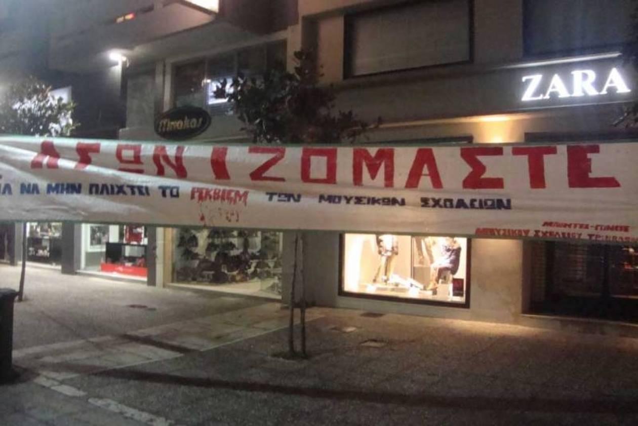 Ξεσηκώθηκαν μαθητές μουσικών σχολείων στα Τρίκαλα