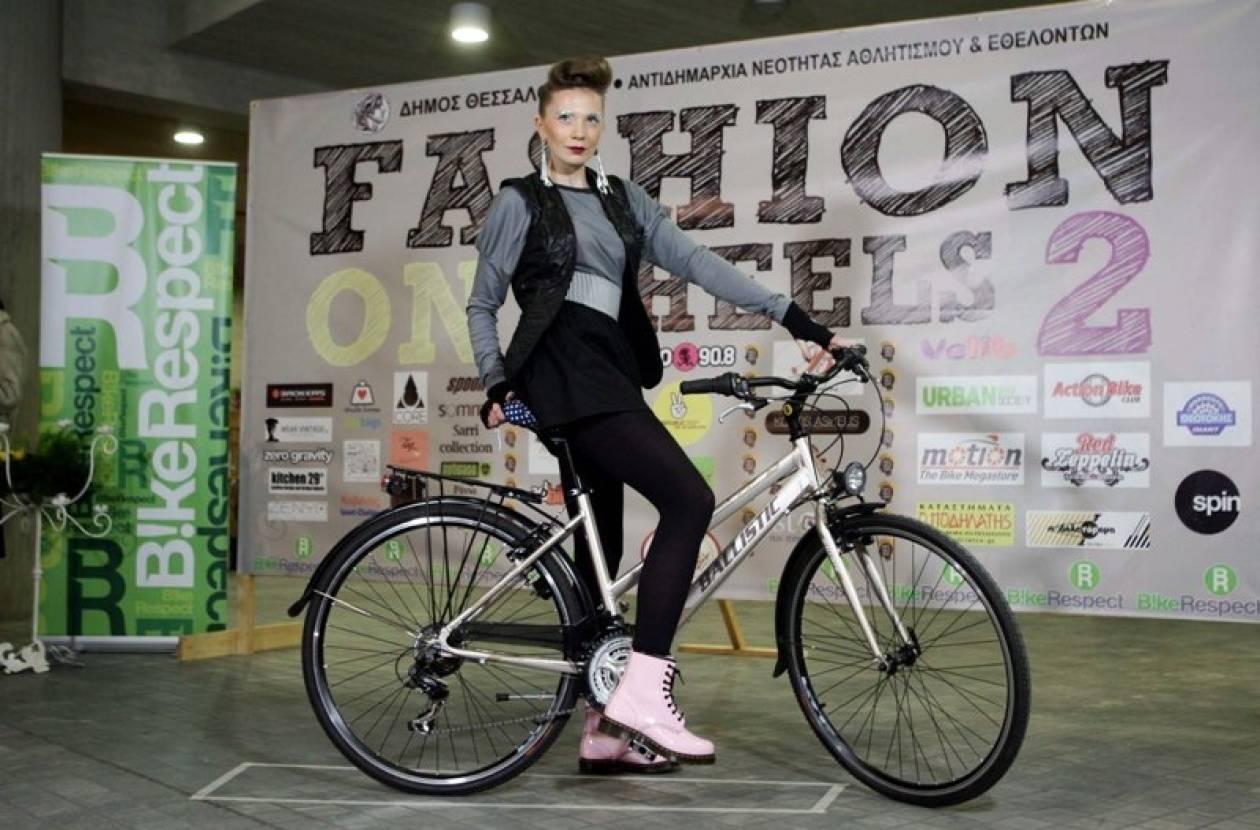 Μόδα πάνω σε …ποδήλατο!