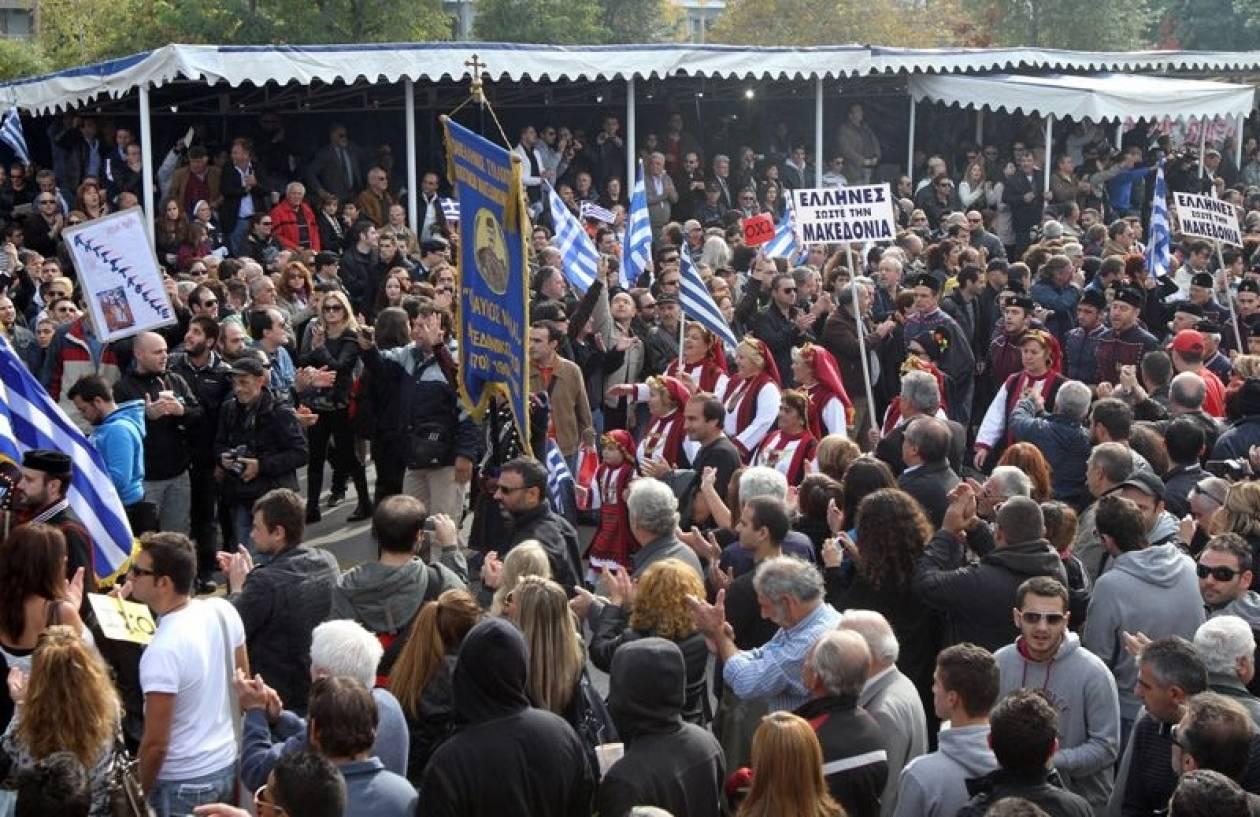 Συγκέντρωση διαμαρτυρίας για τους 17 συλληφθέντες της παρέλασης
