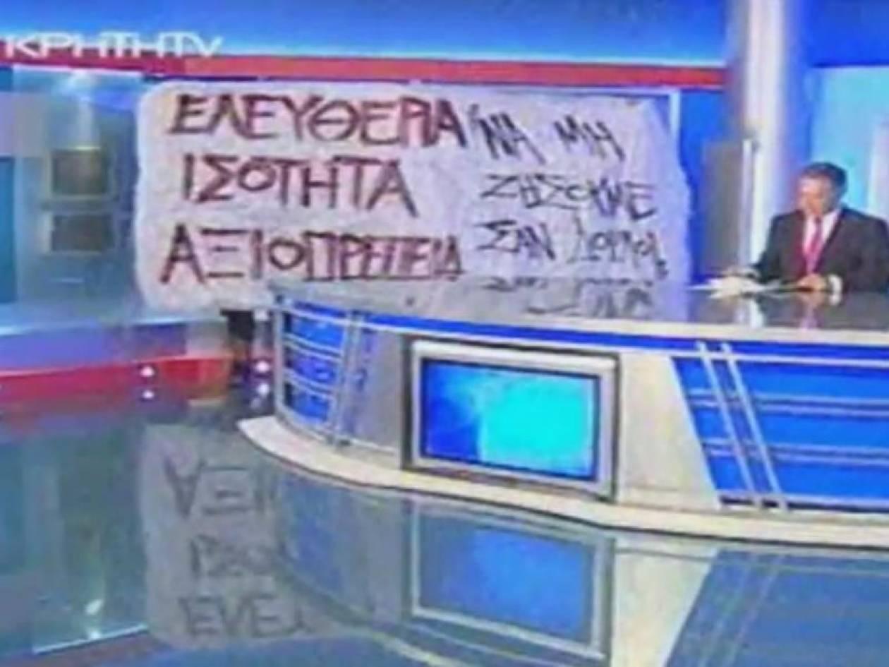 Συμβολική κατάληψη στην Κρήτη TV