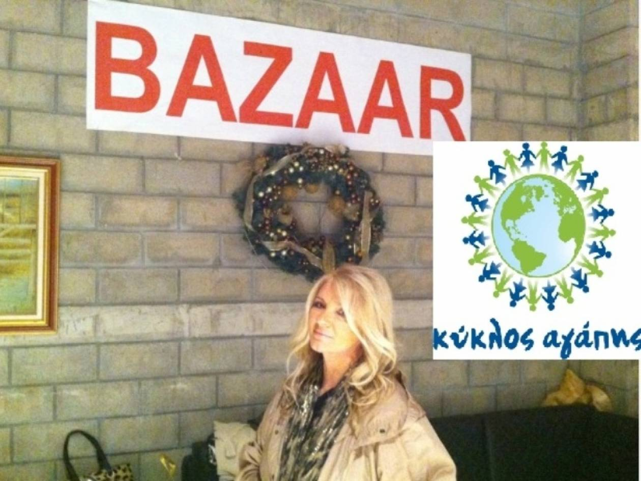 Bazaar Κύκλος Αγάπης και Αλληλεγγύης