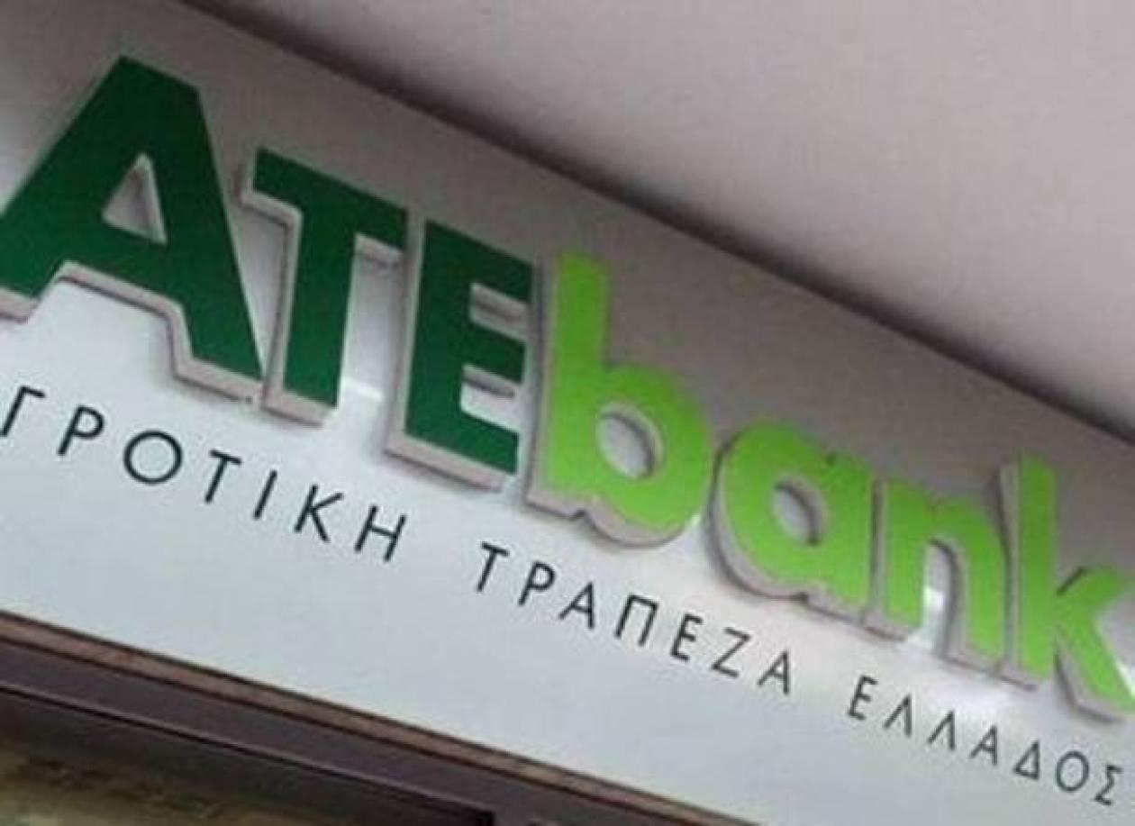 Αγροτική Τράπεζα: Ζημιές 1,030 δισ. ευρώ στο εννεάμηνο