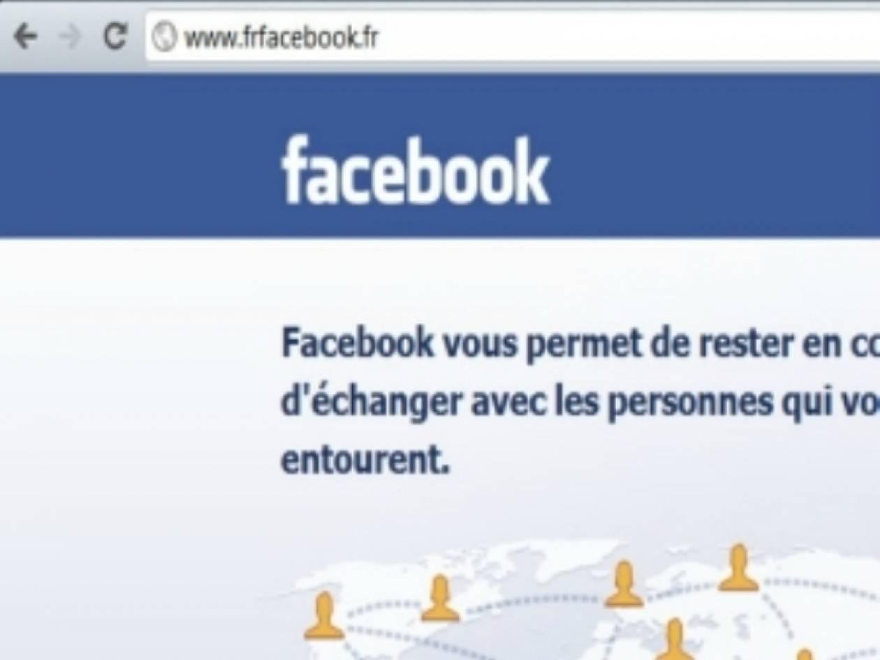 «Ψεύτικο» Facebook εμφανίστηκε στη Γαλλία!