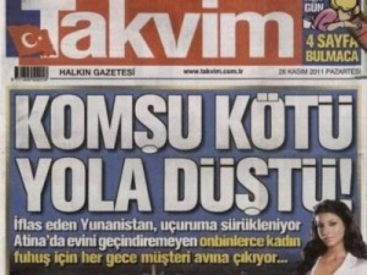 Τουρκική πρόκληση: Οι Ελληνίδες γίνονται ιερόδουλες