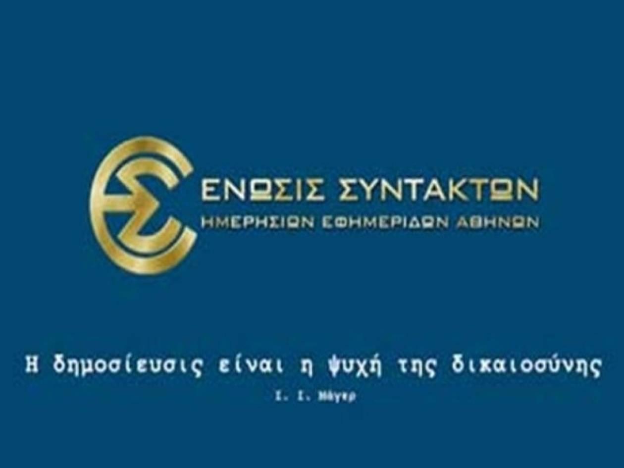 Η απεργία της ΕΣΗΕΑ στην Ευελπίδων