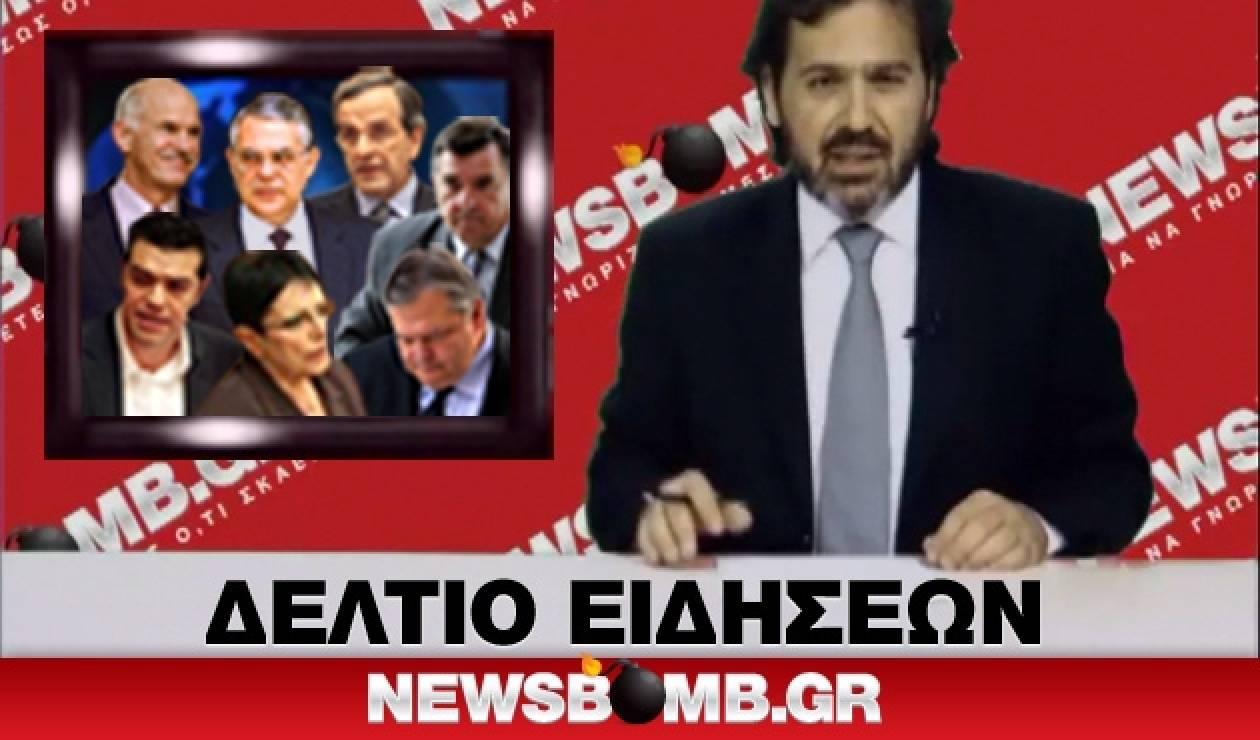 Δελτίο Ειδήσεων 30/11/2011