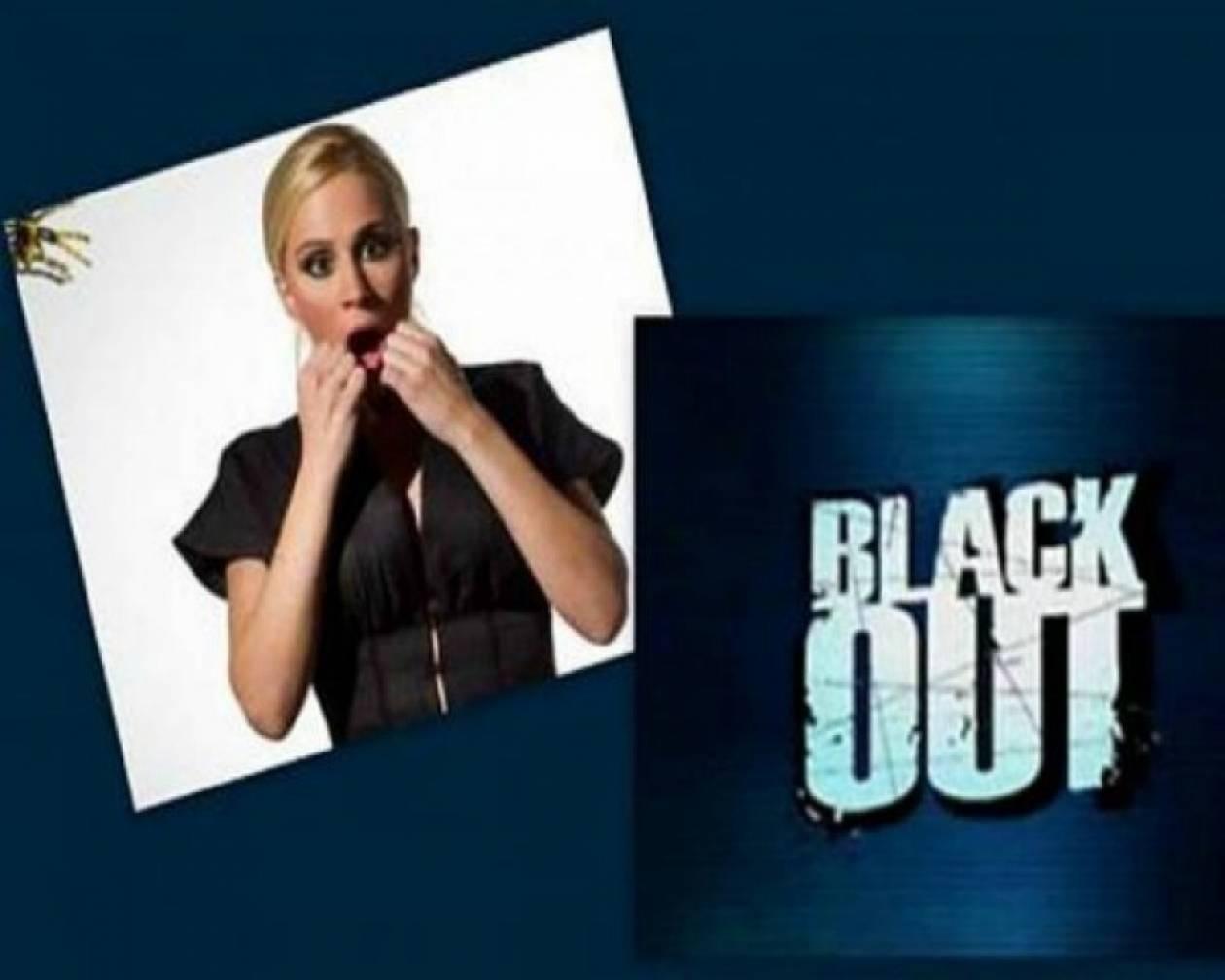 Επιστρέφει εκτάκτως αύριο το Black Out Celebrities