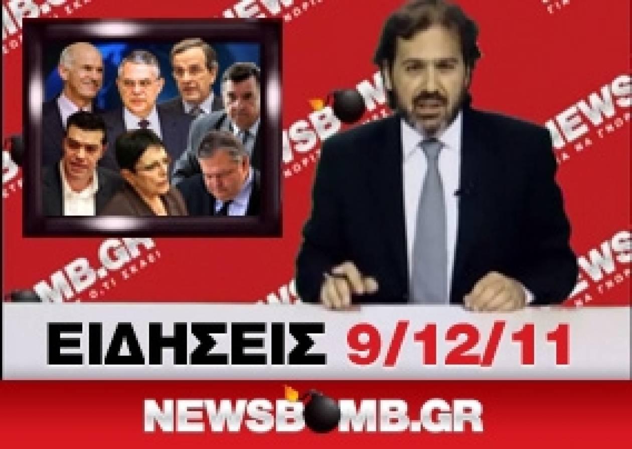 Δελτίο Ειδήσεων 09/12/2011