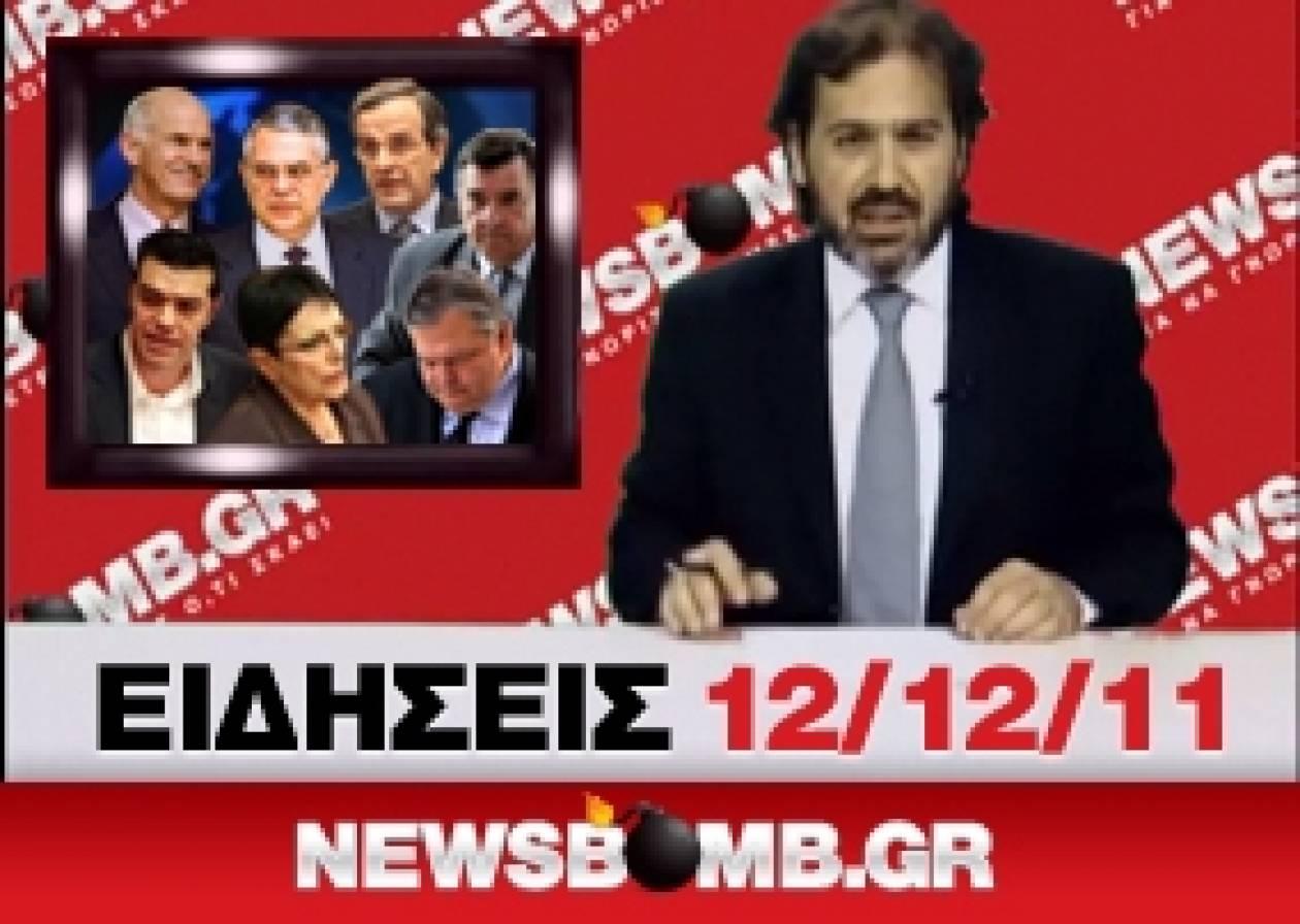 Δελτίο Ειδήσεων 12/12/2011