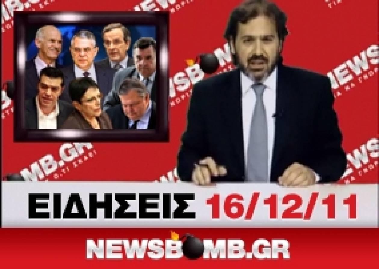 Δελτίο Ειδήσεων 16/12/2011