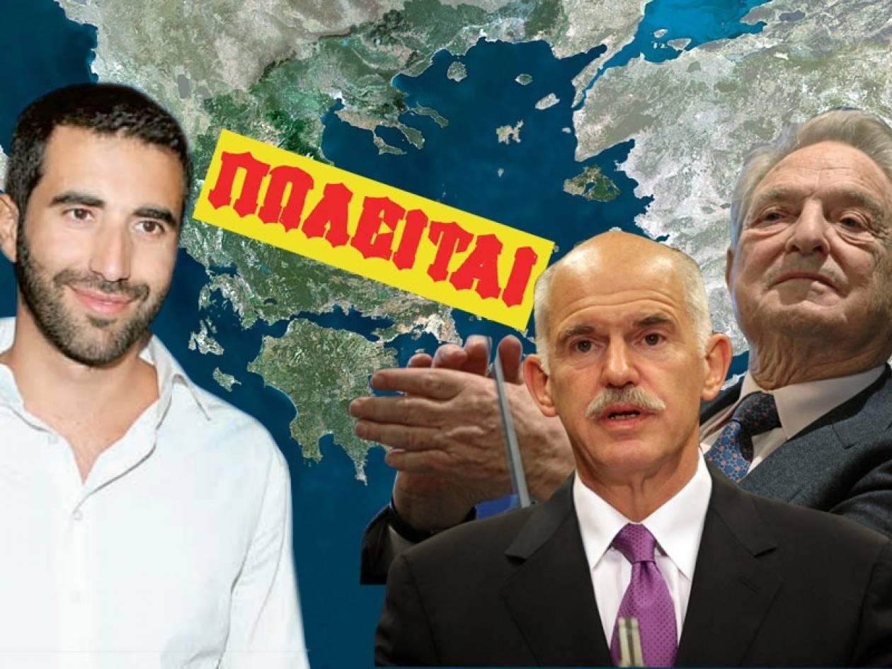 Ο άνθρωπος του Σόρος και το ξεπούλημα της Ελλάδας