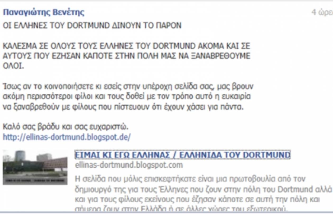 «Είμαι κι εγώ Έλληνας του Dortmund»