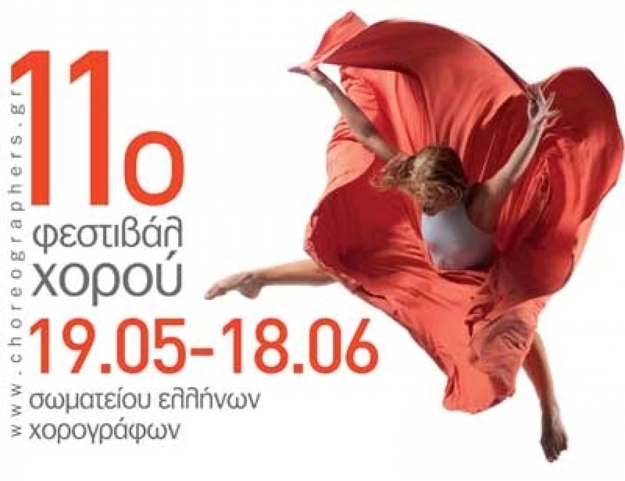 11ο Φεστιβάλ Χορού των Ελλήνων Χορογράφων
