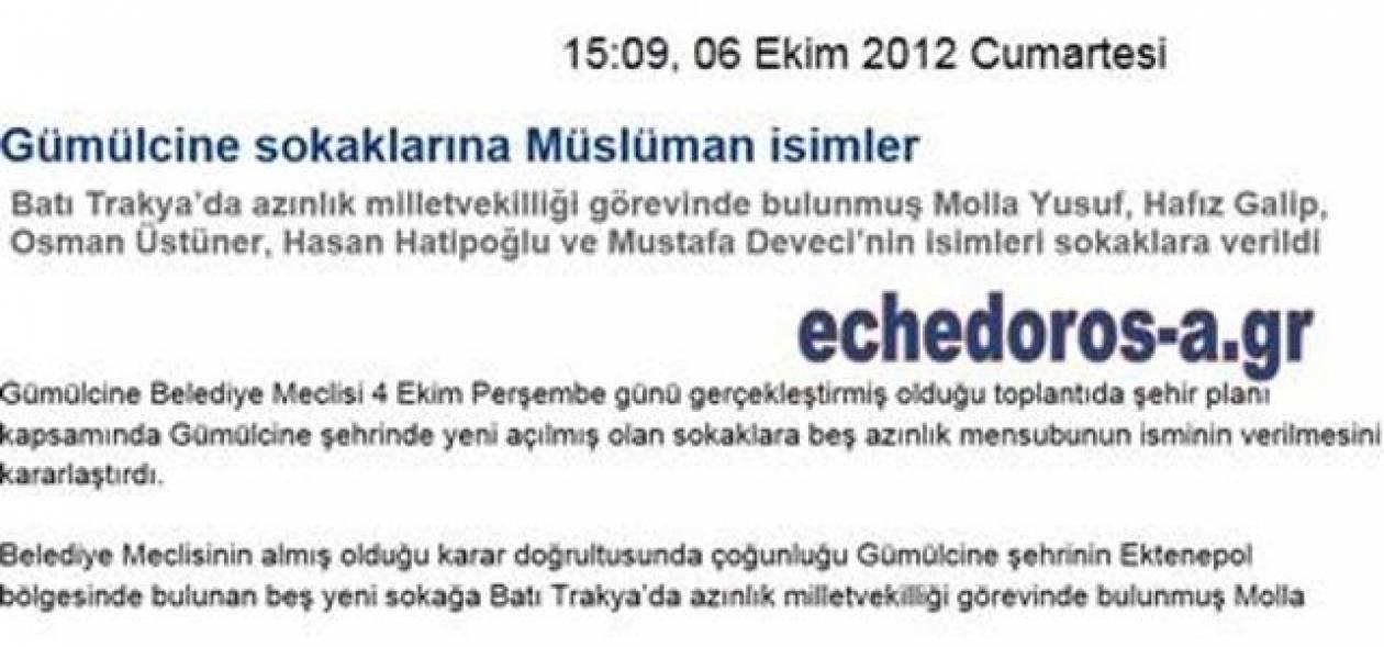 Τουρκικά ΜΜΕ: Μουσουλμανικά ονόματα σε δρόμους της Κομοτηνής