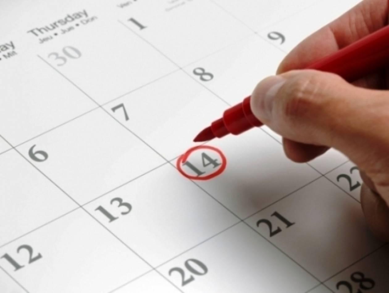 Ημερολόγιο Δραστηριοτήτων από 1/12 έως 15/12