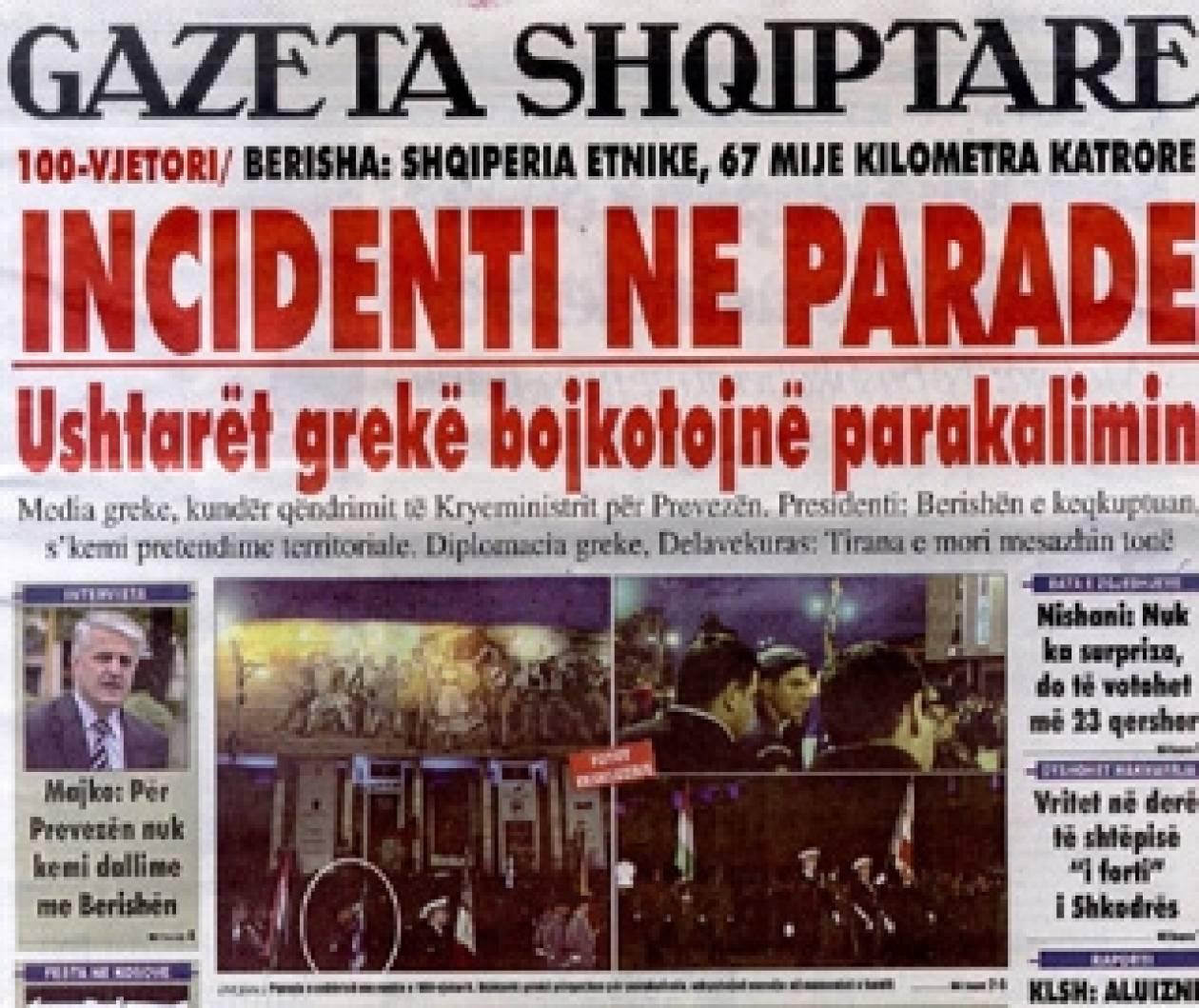 Έλληνες στρατιώτες «σνόμπαραν» τους Αλβανούς