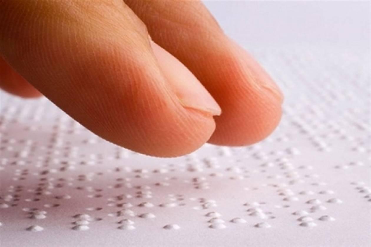 Βρέθηκε το μόσχευμα που επιτρέπει στους τυφλούς να διαβάζουν!