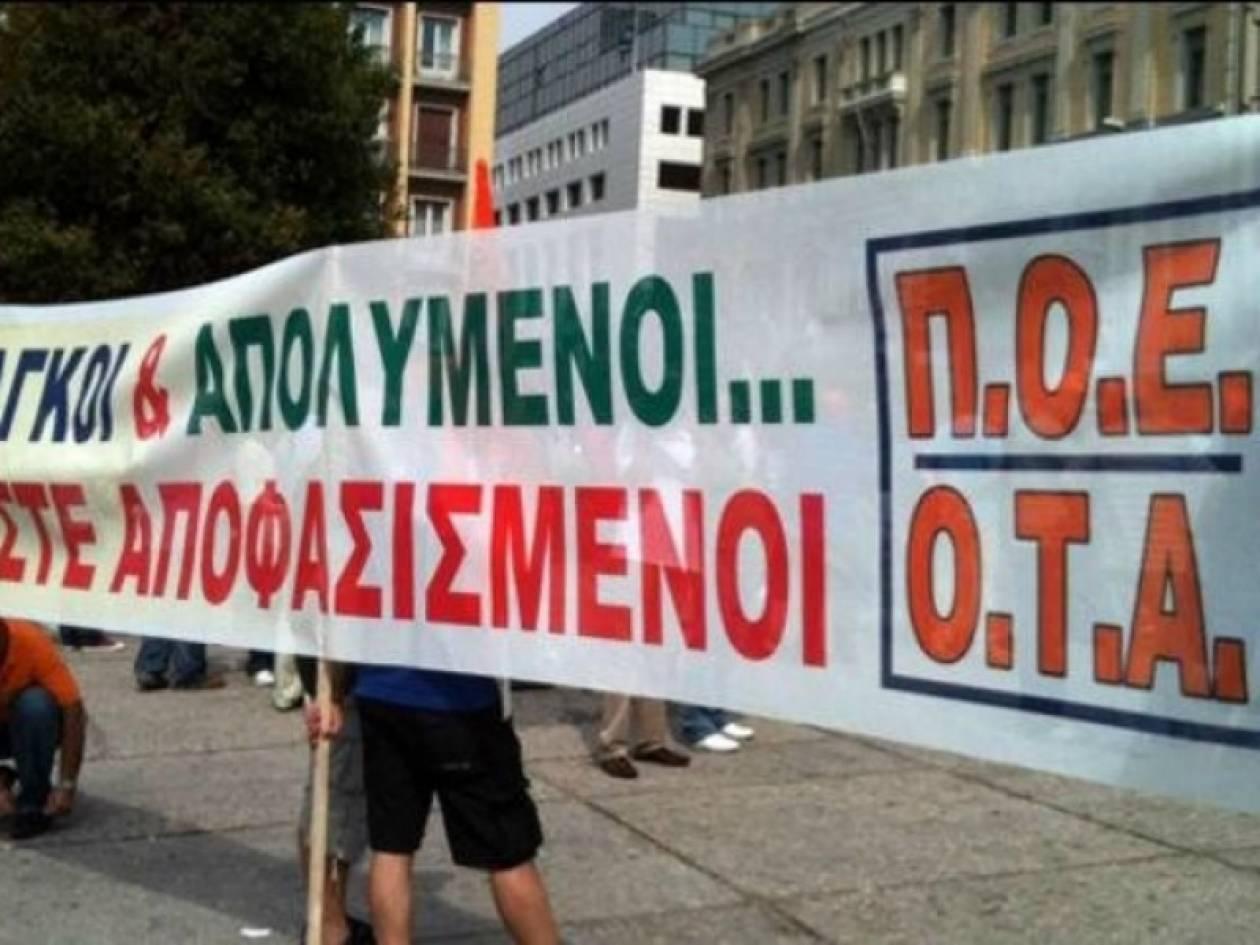 Συνεχίζει τις καταλήψεις η ΠΟΕ-ΟΤΑ