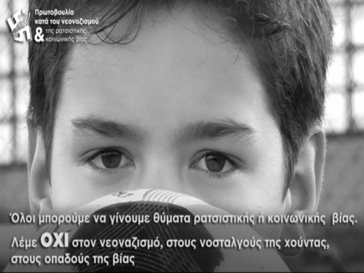 Δείτε το βίντεο του ΠΑΣΟΚ κατά της Χρυσής Αυγής
