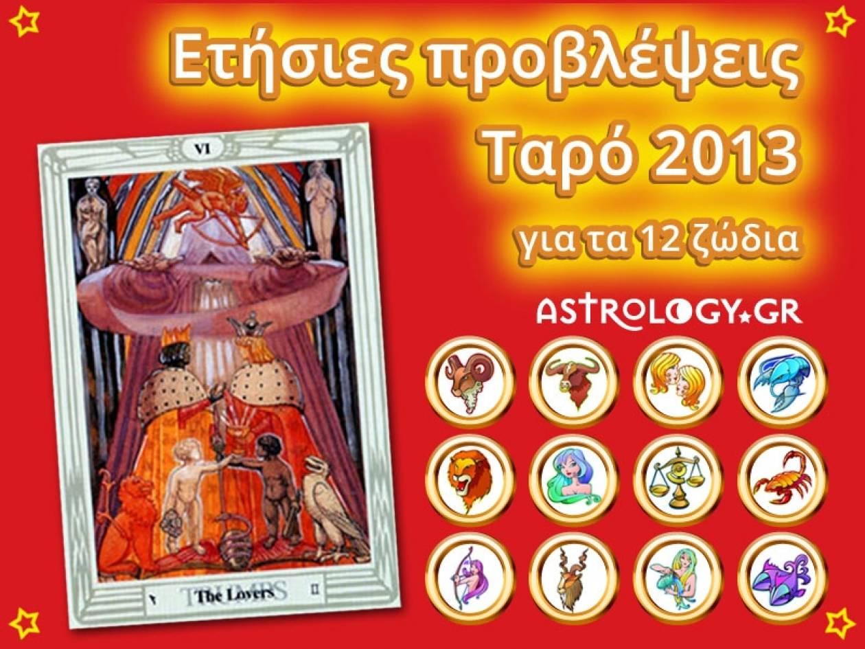 Ετήσιες Προβλέψεις Ταρό 2013