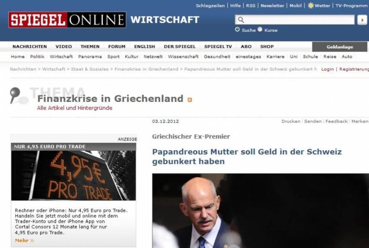 Spiegel: Η Μαργαρίτα Παπανδρέου και τα λεφτά στην Ελβετία