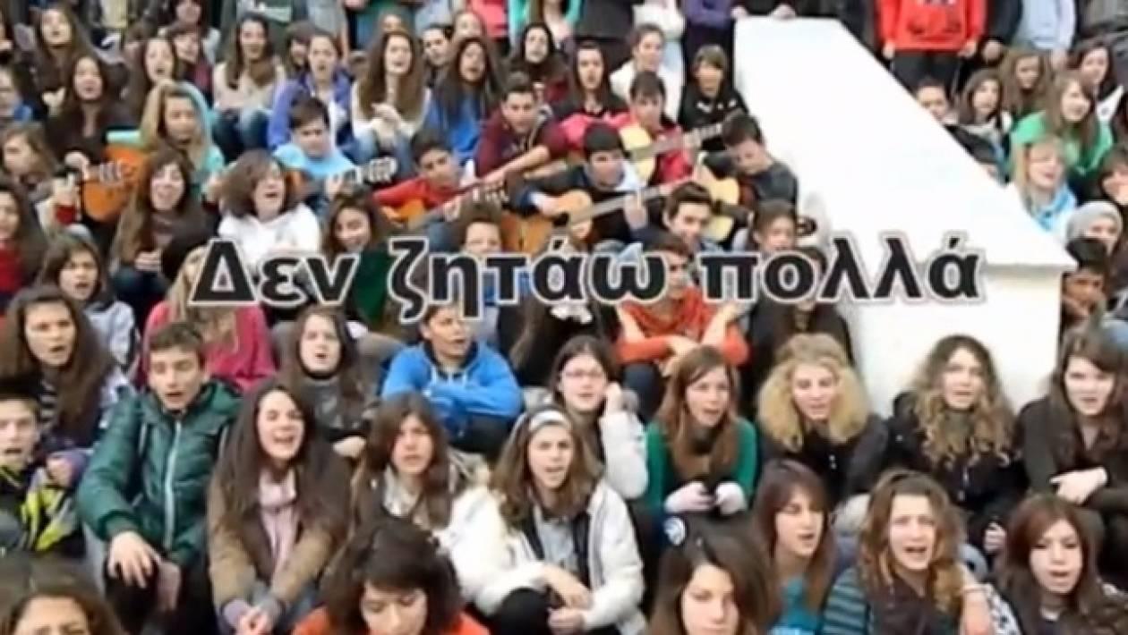 Βίντεο: Δεν ζητάω πολλά - Η μουσική διαμαρτυρία Ελλήνων μαθητών!