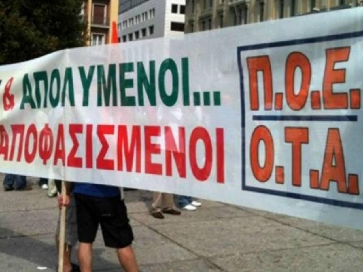 ΠΟΕ-ΟΤΑ: Συνεχίζει τις καταλήψεις έως την Πέμπτη