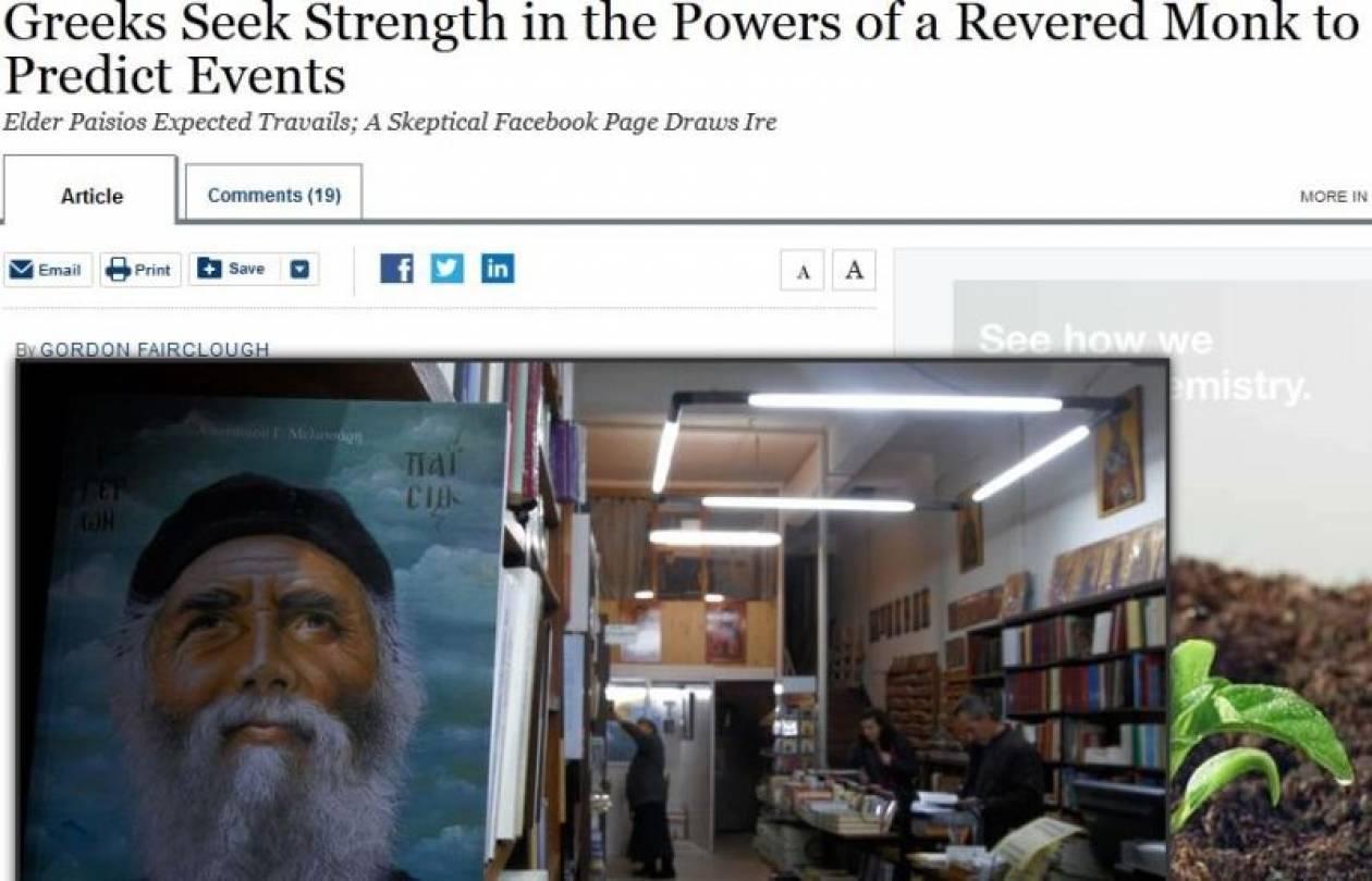 Απίστευτο: Ο Γέροντας Παΐσιος στη «Wall Street Journal»
