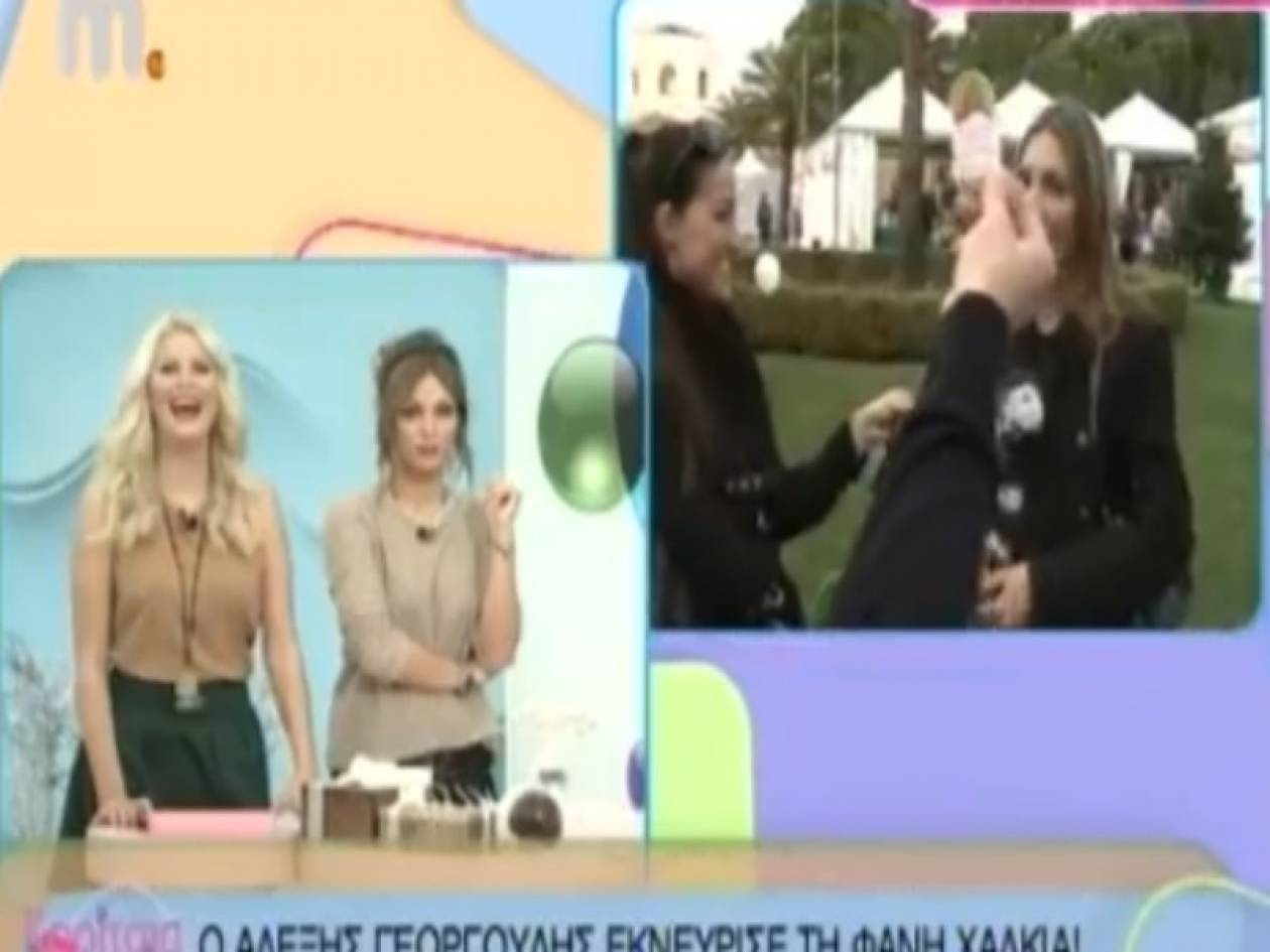 Βίντεο: Δείτε πως ο Αλέξης Γεωργούλης εκνεύρισε τη Φανή Χαλκιά