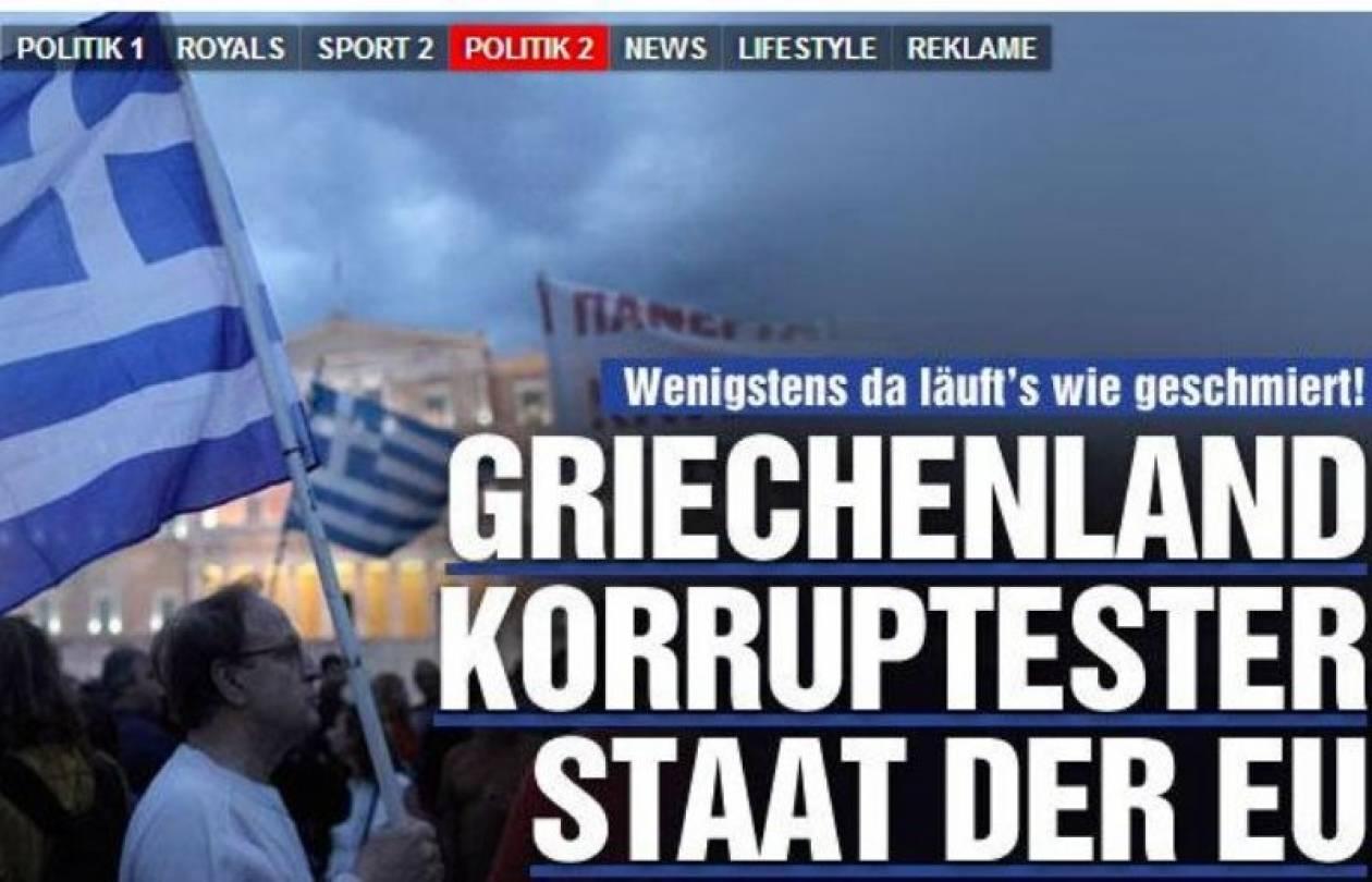 Η Bild λέει την Ελλάδα Τζιμπουτί!