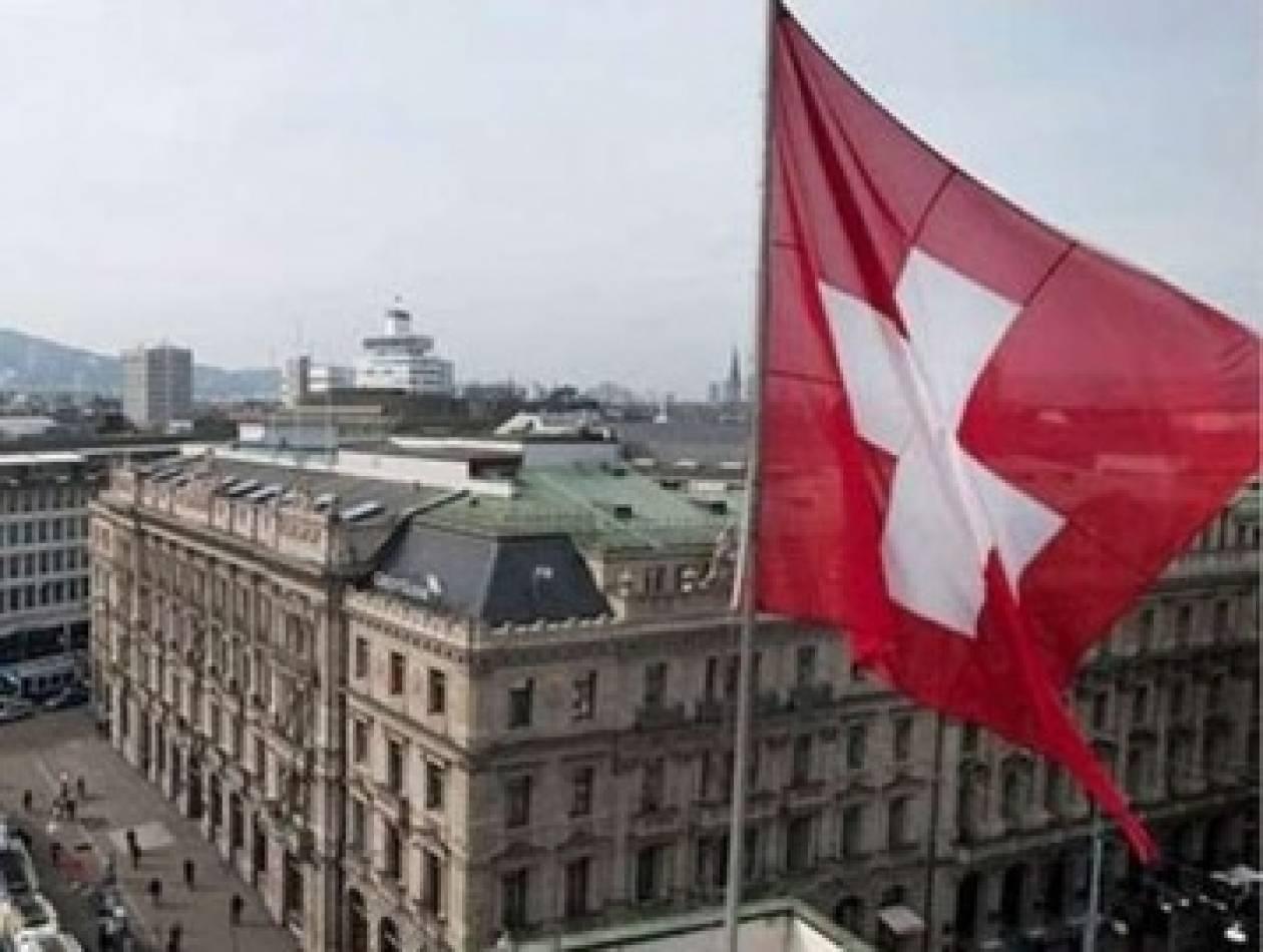 Στα 31,5 δισ. ευρώ οι ελληνικές καταθέσεις στις τράπεζες της Ελβετίας