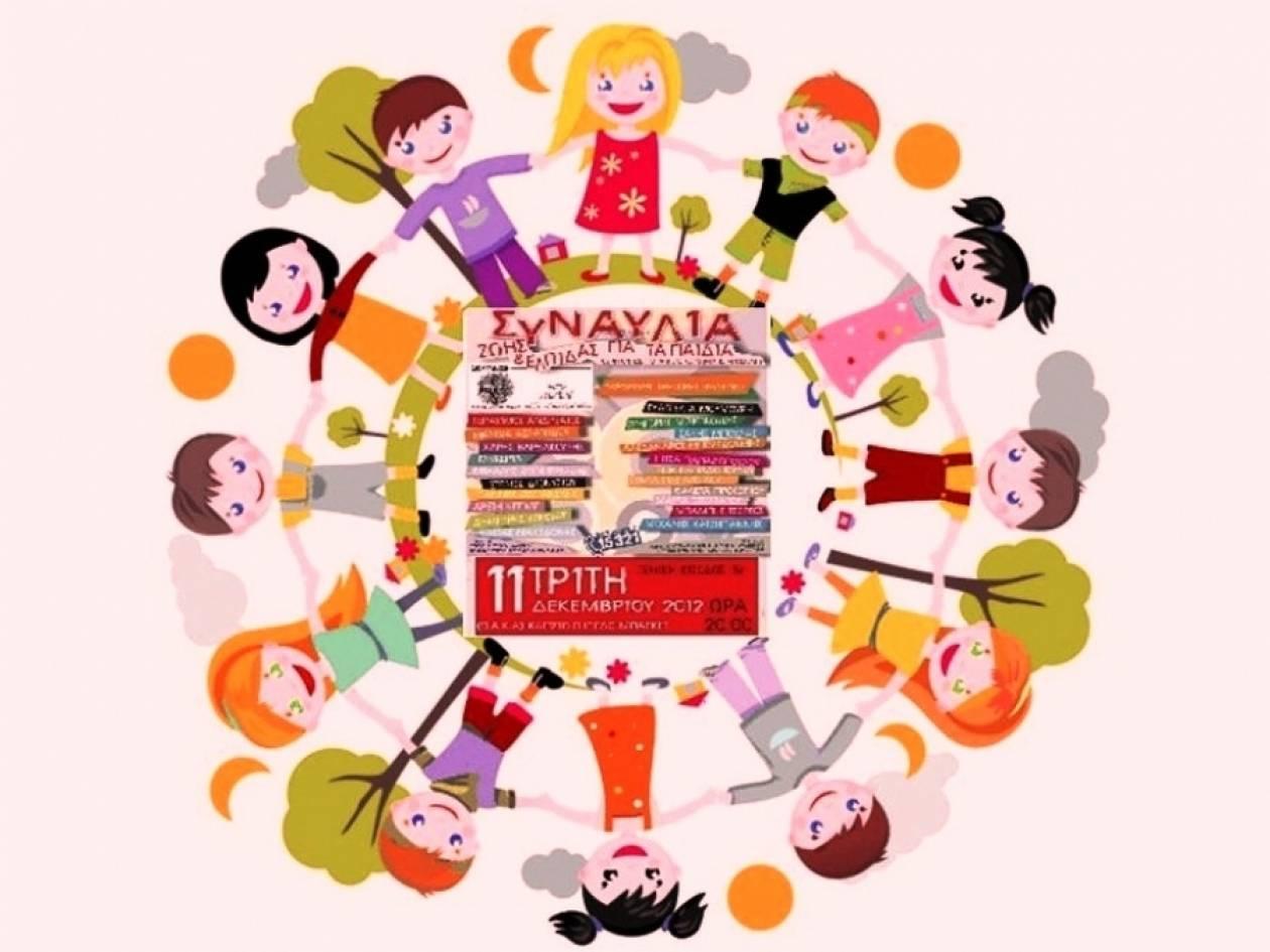 11 Δεκεμβρίου στο ΟΑΚΑ: Τιμή στην διεθνή «Ημέρα του Παιδιού»