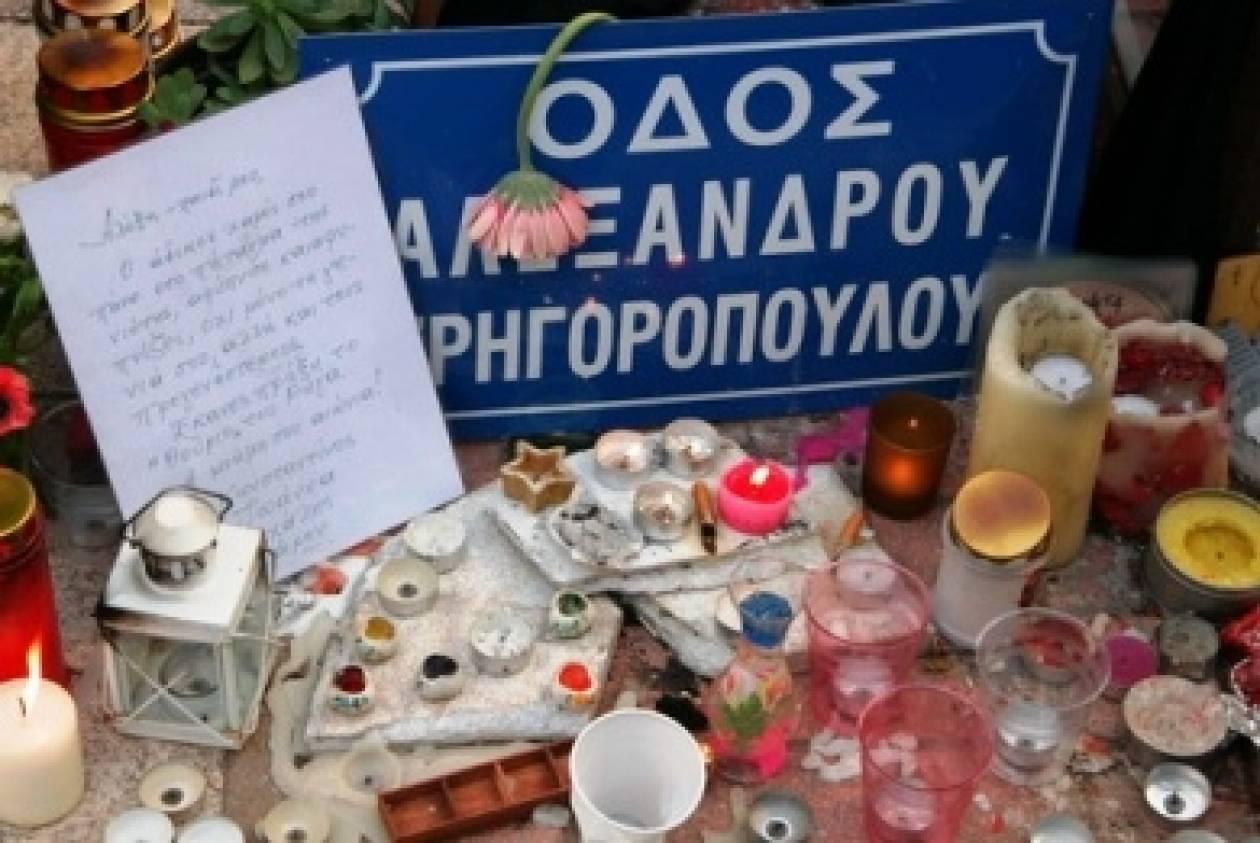 Κλειστό το Κέντρο λόγω συλλαλητηρίου στη μνήμη του Αλέξη