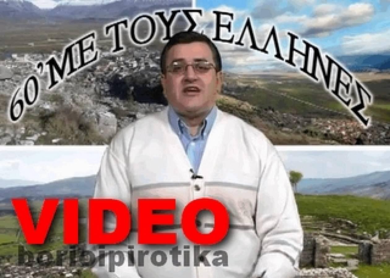 Βίντεο: «60 λεπτά με τους 'Ελληνες» στην Αλβανική τηλεόραση