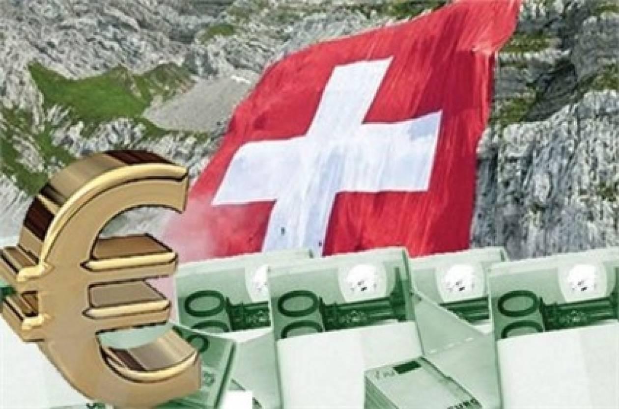 Τρεις «λύσεις» για τη φορολόγηση των καταθέσεων στην Ελβετία